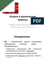 Ostrye_i_khronicheskie_leykozy.pdf