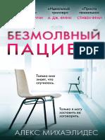 bezmolvnyj-patsient-40502015.epub