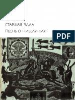Беовульф. Старшая Эдда. Песнь о Нибелунгах (z-lib.org).pdf