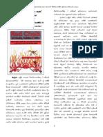 Education on Fire-Sinhala