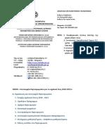 ΕΓΚΥΚΛΙΟΣ ΛΕΙΤΟΥΡΓΙΑΣ ΝΗΠΙΑΓΩΓΕΙΩΝ ΣΧ. ΕΤΟΥΣ 2020-2021
