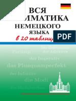 Dyadicheva_A._Vsya_grammatika_nemetskogo_yazika_v_20_tablitsah.pdf