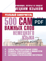 Matveev_S._500_samyh_vazhnyh_slov_nemetskogo_yazyka.pdf