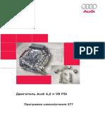 377_Двигатель Audi 4,2 л V8 FSI.pdf