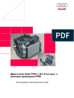 384_Двигатель TFSI 1,8 л