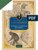 Этюды о природе человека.pdf