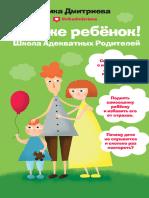 Viktoriya_Dmitrieva_Eto_che_rebenok!_SHkola_adekvatnyh_roditelei_ltr.epub