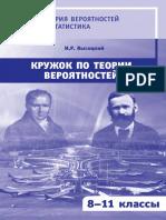 Kruzhok
