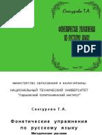 Снегурова. Фонетические упражнения. 2013