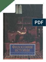 Философия истории_под ред Панарина А.С_Уч пос_1999 -432с.doc