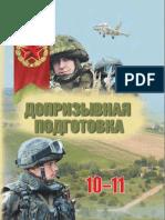 dopriz_podgotovka_dragunov_10_11_rus_2019.pdf
