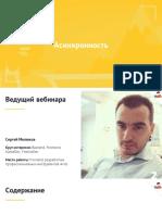 Асинхронность (презентация)