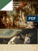Творчество выдающихся фламандских живописцев П П Рубенса Сурбарана Йорданса