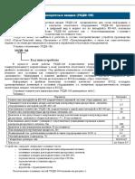 уквд-1м.pdf