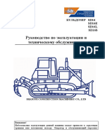 Shantui SD-16 Service Manual