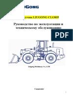 Liugong CLG 835 Service Manual.doc