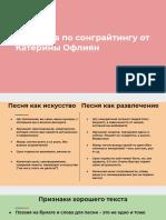 Интенсив_по_сонграйтингу_от_Катерины_Офлиян.pdf
