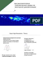 VPRTM Rosneft 9_07_2019_4 (1).pdf