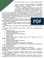 Доклад  диплом Оля Ж 1