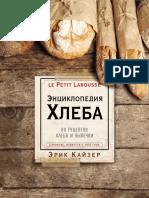 EncHleb.pdf