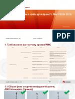 1_Site and LOS survey_presentation_v3