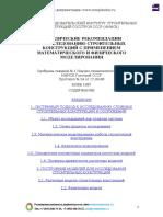 МР по исследованию СК мат и физ моделированием.pdf