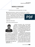 物联网安全架构初探.pdf