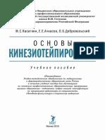 kasatkin_m_s_achkasov_e_e_dobrovol_skiy_o_b_osnovy_kineziolo