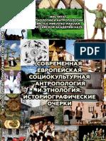 Sovremennaya_evropeyskaya_antropologiya