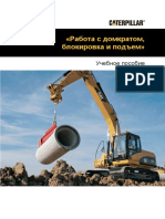 TCL003-PG-V5 Ed Lifting and tools.pdf