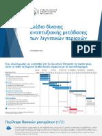 SDAM-Master-Plan-1.pdf