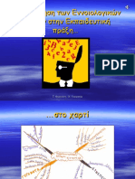 Η αξιοποίηση των Εννοιολογικών χαρτών στην Εκπαιδευτική πράξη