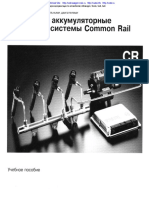 Bosch_Common_rail_rus.pdf