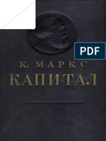 K_Marx_Kapital_Tom_3_1951.pdf