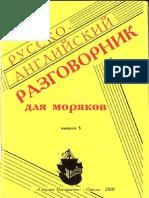 752470_F7E94_shtekel_l_f_sost_russko_angliyskiy_razgovornik_dlya_moryakov