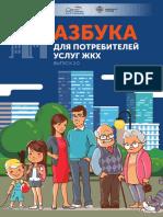 azbuka_dlya_potrebiteley_uslug_zhkkh