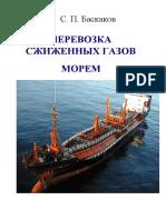 С.П. Баскаков    Перевозка сжиженных газов морем
