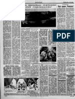 Pravda, No.239, August  26, 1960- криосфера.pdf