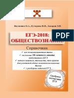 Якушенко Справочник.pdf
