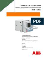 REF615_Техническое_руководство