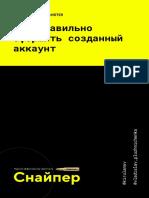 2b53210702143000db42e12813f8e33f.pdf