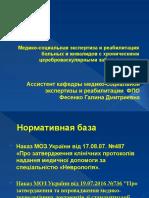 Хронические ЦВЗ.pptx