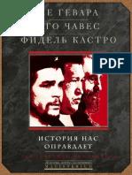Че Гевара. Уго Чавес. Фидель Кастро..pdf