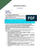 ИНФОРМАТИКА учебник.doc