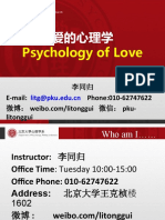 《爱的心理学》课程基本信息参考文献