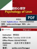 《爱的心理学》课程基本信息参考文献.ppt