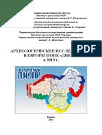 Evroregion_Dnepr14maket.pdf