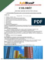 Colorit 2.5mm Колорит