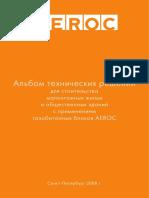 ALBUM AEROC.pdf