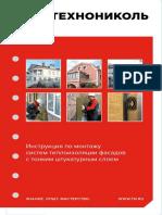 instruktsiya_po_montazhu_sistem_teploizolyatsii_fasadov_s_tonkim_shtukaturnym_sloem.pdf